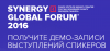Synergy global forum.PNG